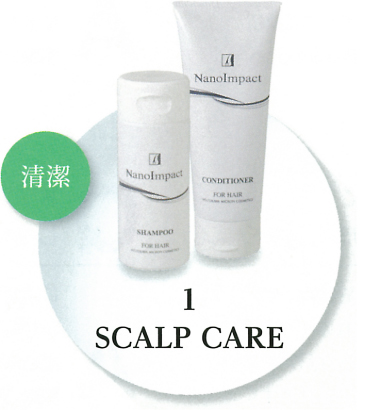 清潔 SCALP CARE